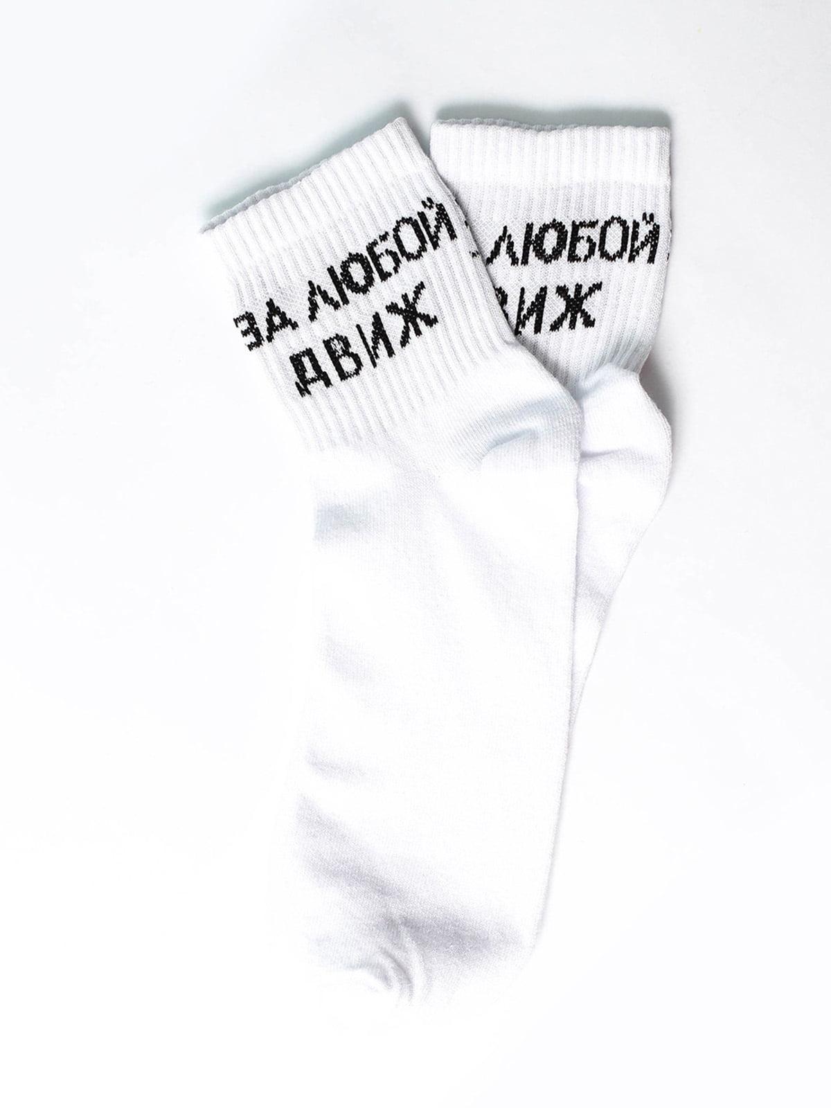 Носки белые с рисунком | 5631174