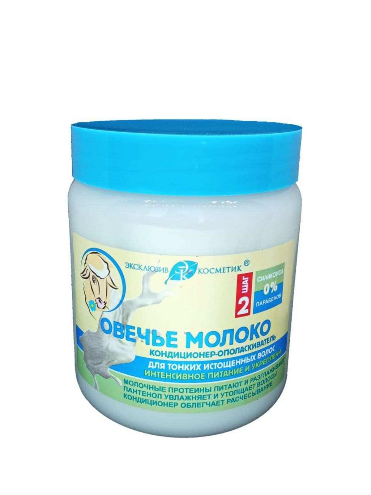 Кондиционер-ополаскиватель «Овечье молоко» для тонких волос (500 г) | 5552162
