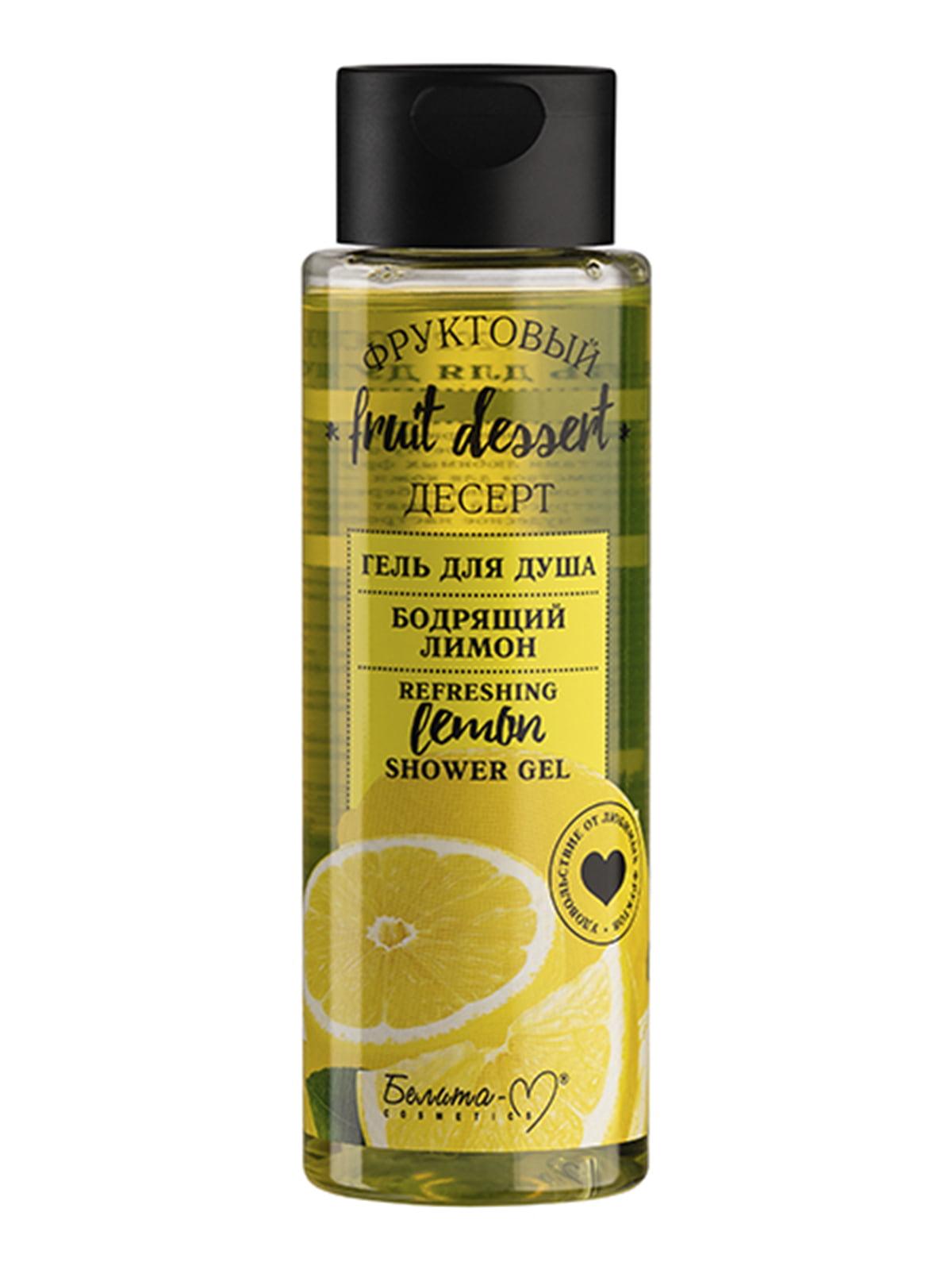 Гель для душу «Збадьорюючий лимон» (200 г) | 5653334
