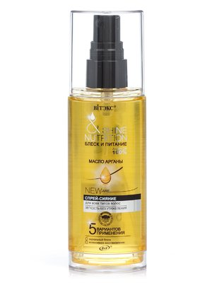 Спрей-сияние для всех типов волос «Масло арганы» (75 мл) | 1945789
