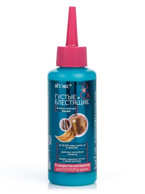 Сыворотка-активатор для густоты волос (125 мл) | 1945796