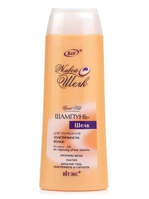 Шампунь-шовк для поліпшення еластичності волосся «Живий шовк» (500 мл) | 1945839