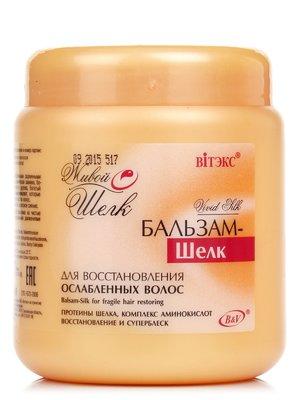 Бальзам-шелк для восстановления ослабленных волос «Живой шелк» (450 мл) | 1945834