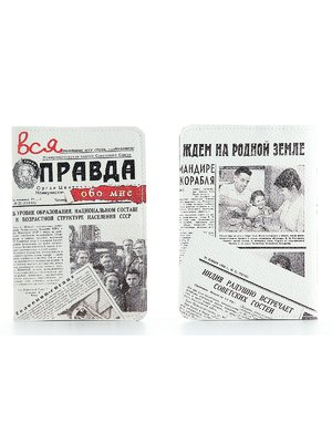 Обкладинка на паспорт «Вся правда про мене» | 1988246