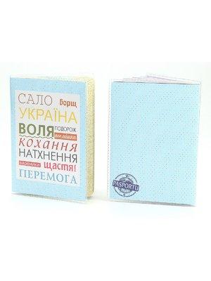 Обкладинка на паспорт «Сало Борщ Україна» | 1988266