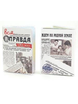 Обкладинка на паспорт «Вся правда про мене» | 1988268