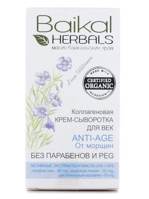 Крем-сироватка для очей (15 мл) - Baikal Herbals - 557025