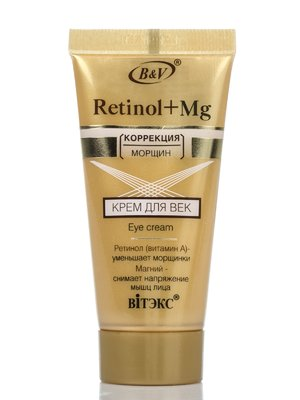 Крем для век «Коррекция морщин» Retinol + Mg (30 мл) | 2015532