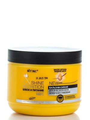 Бальзам-сияние «Масло арганы и жидкий шелк» для всех типов волос (500 мл) | 1945787
