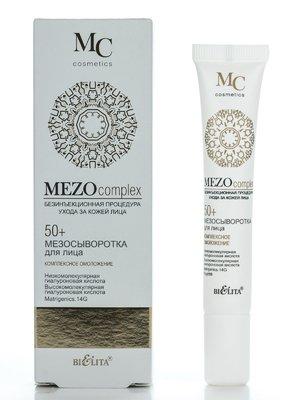 Мезосыворотка для лица «Комплексное омоложение 50+» (20 мл) | 2257319