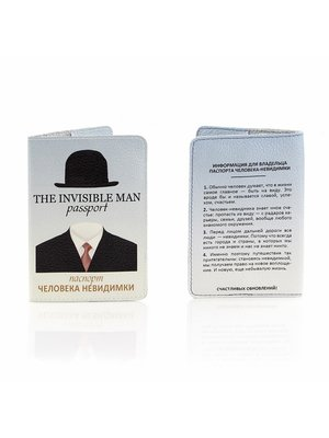 Обкладинка на паспорт «Людини Невидимки» | 2442667