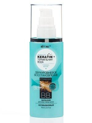 Бальзам для всех типов волос «Двухуровневое восстановление» (75 мл) | 2508850