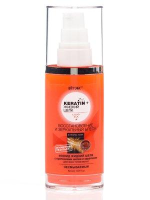Флюид для всех типов волос «Восстановление и зеркальный блеск» (50 мл) | 2508838
