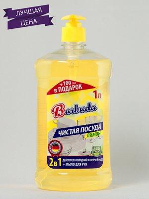 Средство моющее «Чистая посуда. Лимон» (1.1 л) | 1220738