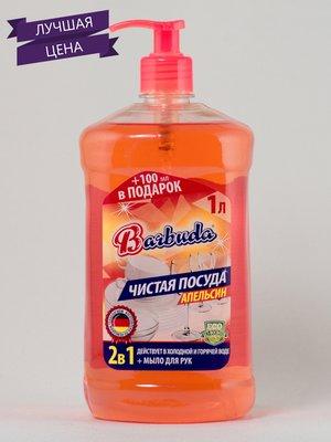 Засіб миючий «Чистий посуд. Апельсин» (1.1 л) | 1220739