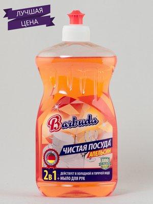Средство моющее «Чистая посуда. Апельсин» (0,55 л) | 1475974