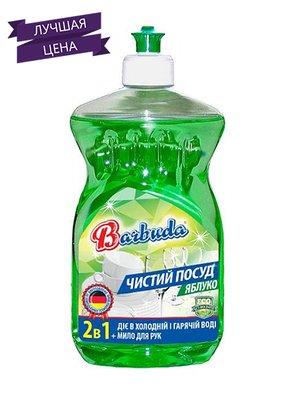 Средство моющее «Чистая посуда. Яблоко» (0,55 л) | 1475976