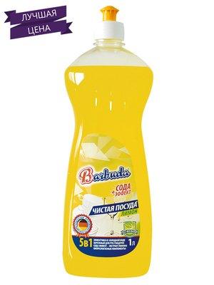 Средство моющее «Чистая посуда. Апельсин + Сода эффект» (1 л) | 2538827