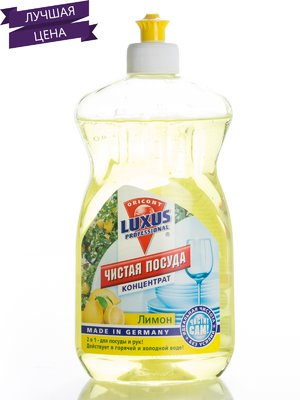 Средство для мытья посуды «Лимон» (500 мл) | 237639