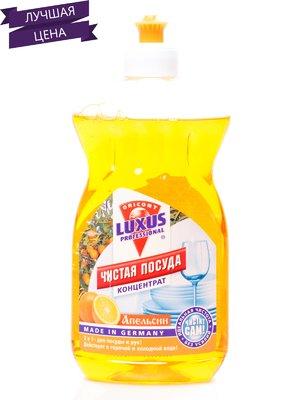 Средство для мытья посуды «Апельсин» (500 мл) | 237643