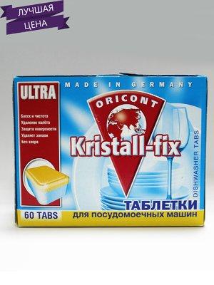 Таблетки моющие для посудомоечной машины (60х20 г) | 254593