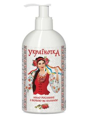 Мыло растительное «Украиночка» с вербой и калиной (350 мл) | 2861445