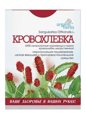 Корень кровохлебки (50 г)   2861404