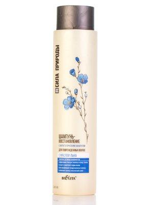 Шампунь-восстановление с маслом льна для поврежденных волос (400 мл) | 3151671