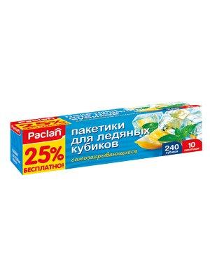Мешочки для льда Paclan (10х24 шт. в коробке) | 3167132