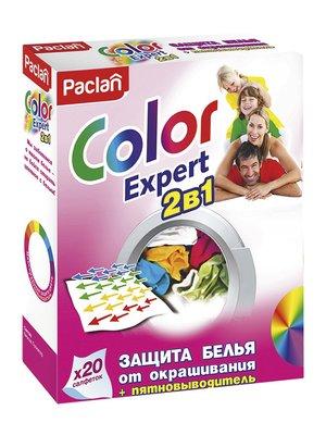 Серветки Color Expert для запобігання фарбування білизни під час прання (20 шт.) | 3167121