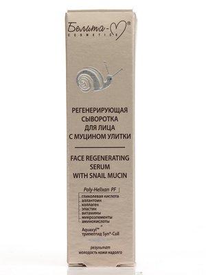 Регенерувальна сироватка для обличчя з муцином равлика | 3172663