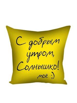 Подушка «З добрим ранком» | 3201142