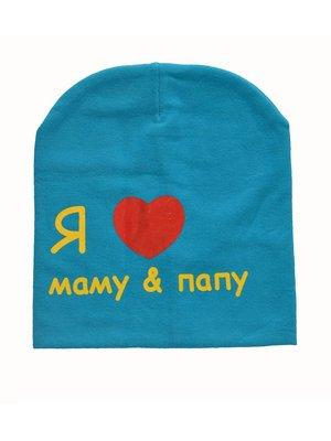 Шапка синяя «Я люблю папу и маму»   3476441