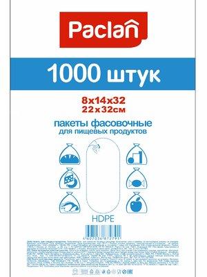 Пакеты Paclan фасовочные | 3675691