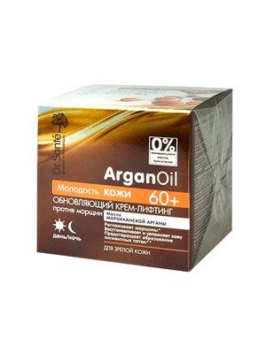 Крем-ліфтинг оновлювальний проти зморшок 60+ Argan Oil (50 мл) | 670103