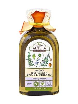 Олія для волосся «Розмаринова» (250 мл) | 1498973