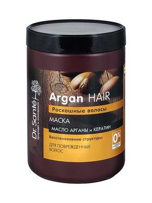 Маска для пошкодженого волосся Argan Hair (1000 мл) | 1653800