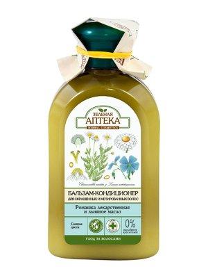 Бальзам-кондиціонер для фарбованого і мелірованого волосся «Ромашка і лляна олія» (300 мл) | 1713011