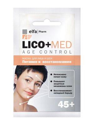 Маска для обличчя та шиї «Живлення і відновлення» 45+ (20 мл) | 2584132