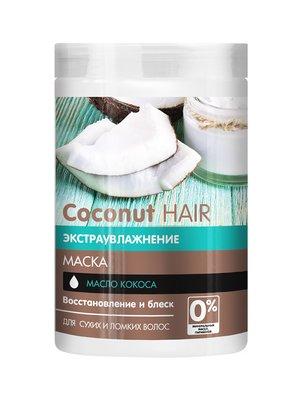 Маска Coconut Hair (1000 мл) | 3746590