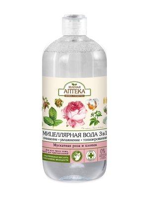 Мицеллярная вода 3 в 1 «Мускатная роза и хлопок» (500 мл) | 3746723