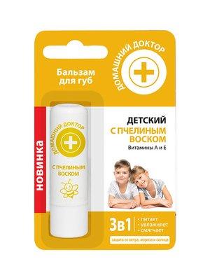 Бальзам для губ «Дитячий з бджолиним воском» (3,6 г) | 3746812
