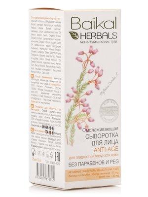 Сироватка для обличчя «Омолоджувальна» (30 мл) - Baikal Herbals - 501222