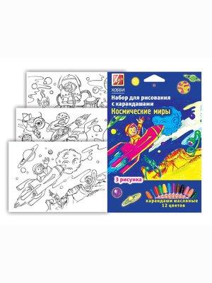 Набір для малювання олівцями «Космічні світи» | 3906590