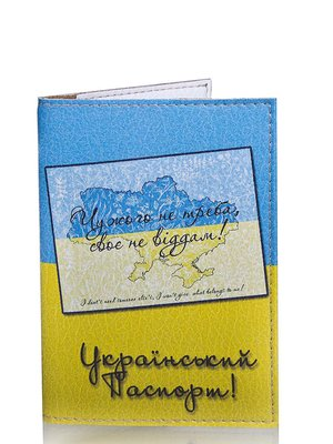 Обкладинка для паспорта | 3912675
