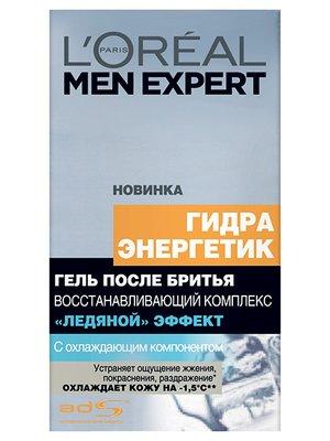 Гель после бритья Men expert «Гидра энергетик. Ледяной эффект» (100 мл) | 3955980