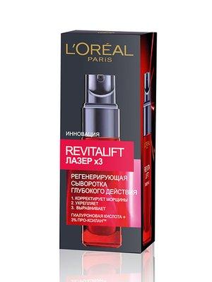 Сыворотка L'Oréal Paris Skin Expert Ревиталифт Лазер Х3 уход для всех типов кожи (30 мл) | 3956019