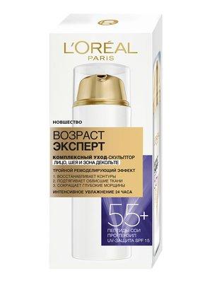 Крем антивозрастной Skin expert  - уход для всех типов кожи 55+ (50 мл) | 3956088
