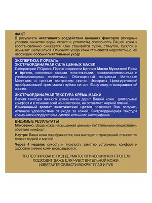 Крем Skin expert «Роскошь питания» - ночной уход для всех типов кожи (50 мл) | 3956202