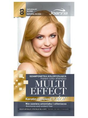 Шампунь для підфарбовування Multi Effect - №03 «Натуральний блонд» (15 мл) | 4088062